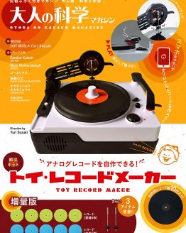 otonano_toy-record-maker