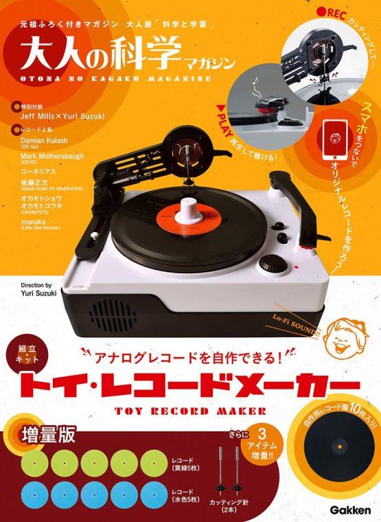 otonano_toy-record-maker